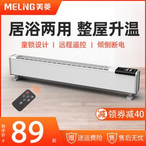 美菱踢脚线取暖器家用电暖气片节能省电暖风机速热卧室电暖烤火炉