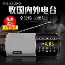四六级听力校园广播收音机kk9凯迪半导体收音机9KK凯迪Kaide