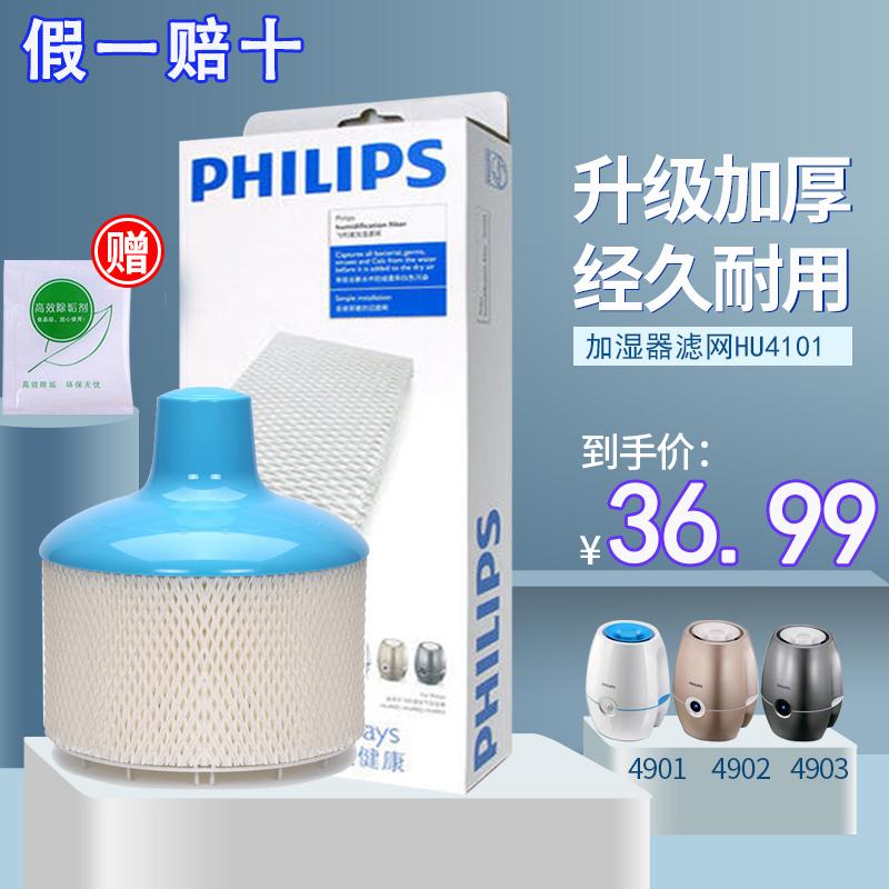 【正品】飞利浦加湿器滤网HU4101适用HU4901HU4902 HU4903滤芯