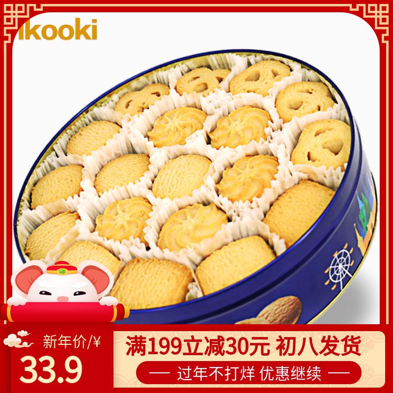 曲奇饼干礼盒装整箱零食蓝铁罐代餐散休闲小包装低脂结婚送过年货