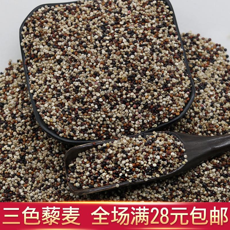 藜麦米 三色藜麦 黑白红藜麦组合粥 农家杂粮米粗粮250g 黍麦米