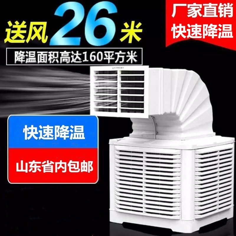 券后1040.00元养殖场降温冷风机 1.5千瓦水冷空调鸭棚水帘水冷风扇鸡舍降温设备