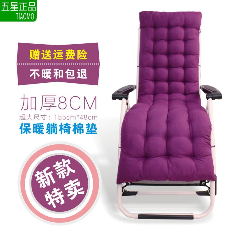(用1元券)躺椅棉垫冬季靠垫沙发沙滩椅