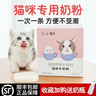 江小傲羊奶粉猫宠物奶粉成猫补钙猫用生小猫幼猫猫咪专用顺丰包邮