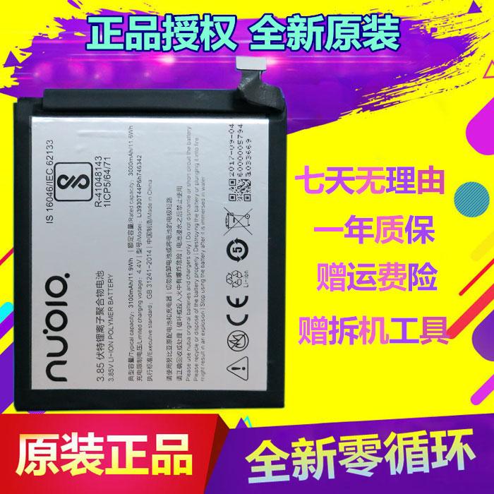努比亚Z17S电池 NX595J原装手机电池
