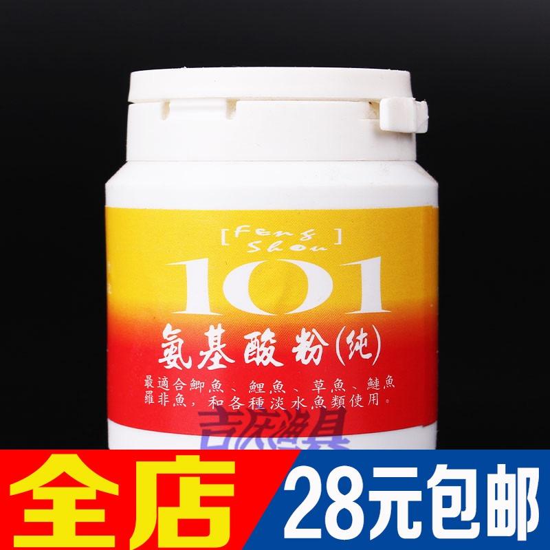 特价台湾101 氨基酸粉 (纯)小药诱鱼剂 鲫鱼鲤鱼香精 鱼饵添加剂