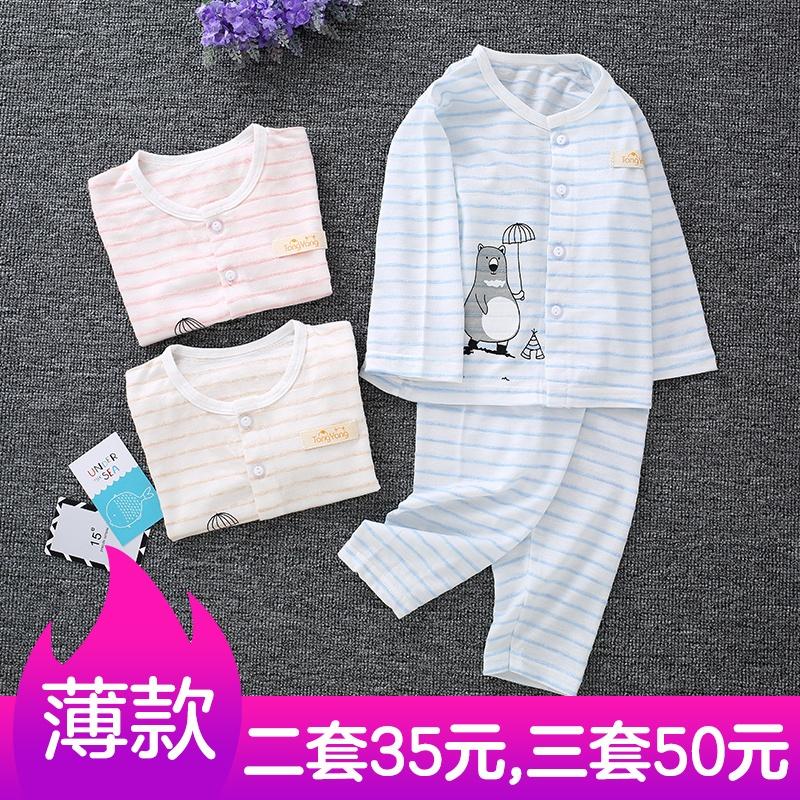 婴儿内衣套装夏季纯棉宝宝空调服薄款儿童长袖睡衣夏装新生儿衣服