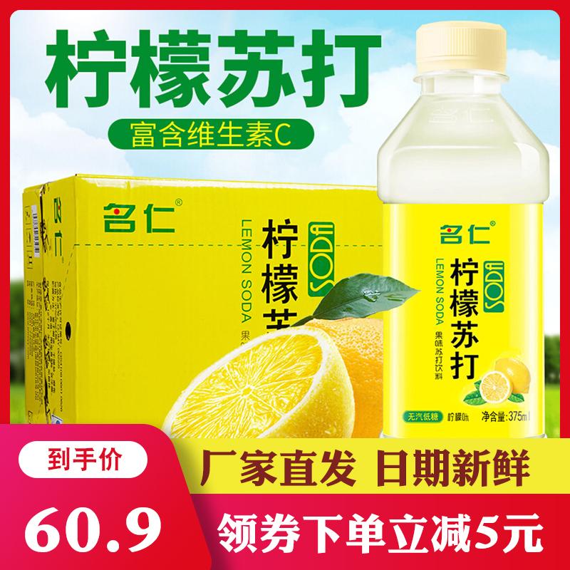 名仁柠檬苏打水375ml*24瓶梳打水家庭实惠装饮用整箱促销明仁名人 Изображение 1