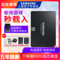 (coupon minus 10 yuan to send hard disk box) Samsung Samsung MZ-76E500 860EVO 500G Notebook Desktop All-in-one server SSD SSD hard