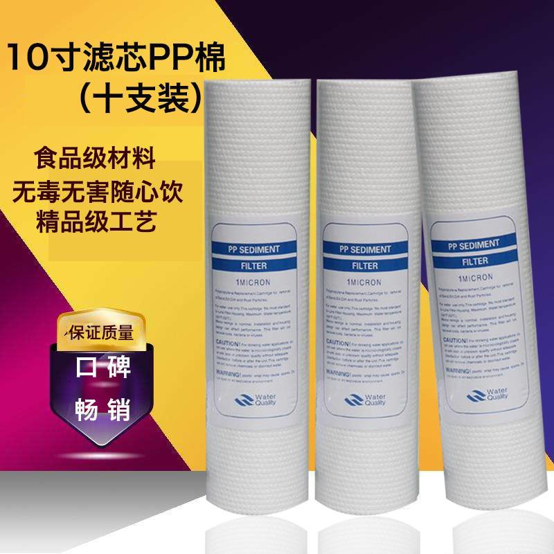 PP SEDIMENT FILTER 10寸 滤芯式棉插入自来水过滤器棉芯 5MICRON