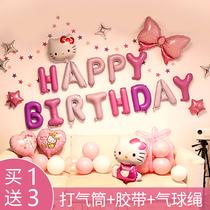 宝宝生日快乐装饰品场景布置KT猫卡通气球女孩周岁儿童派对背景墙
