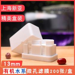 微孔滤膜13mm0.22/0.45um水系有机混合尼龙新亚过滤膜有机膜水系