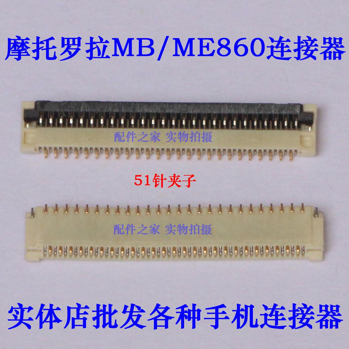 适用于MOTO摩托罗拉MB/ME860内联夹 51针触摸扣 主板显示排线座子