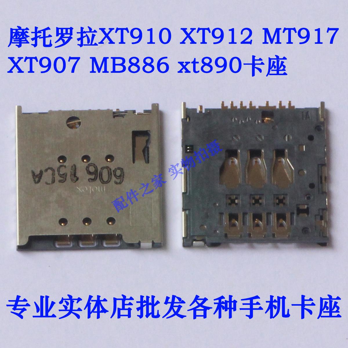 适用于MOTO摩托罗拉XT910 XT912卡座 XT917 XT907 XT860卡槽MB886