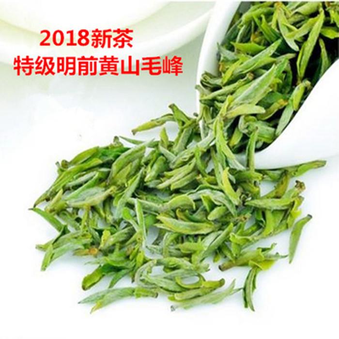 2018黄山毛峰新茶绿茶 明前特级头采嫩芽250g毛尖茶叶 茶农直销