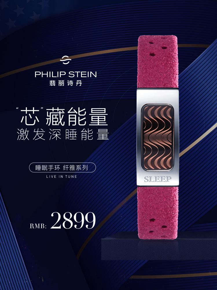 翡丽诗丹PHILIP STEIN助眠安眠缓解失眠时尚纤雅系列睡眠手环