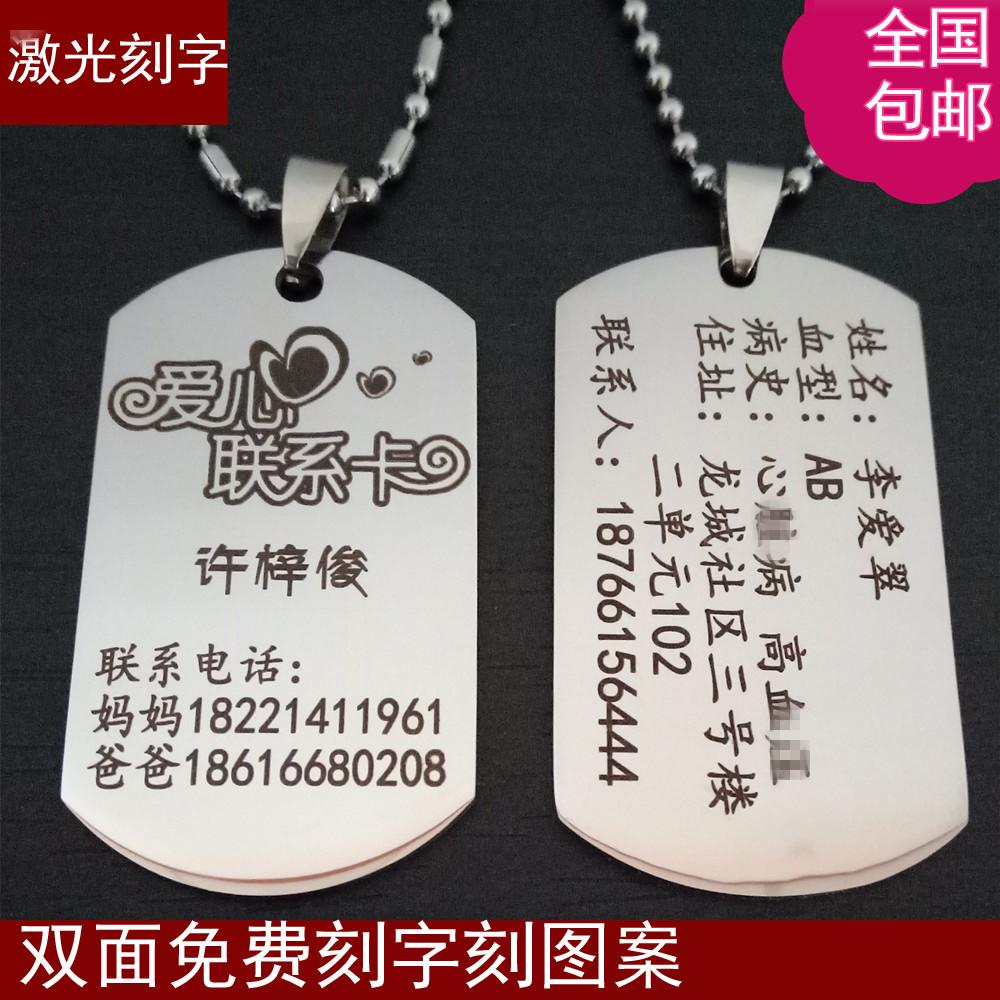Пожилые люди детские Anti-lost tag перечисляет пожизненное удостоверение личности детские Анти-пропущенная карта бесплатная доставка по китаю