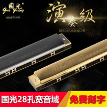 National Light harmonica 28 hole polyphonic beginner C tune Shanghai Old brand primer Adult professional playing stress harmonica