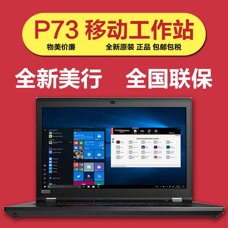p73 i9联想thinkpad p73移动工作站8888.00元包邮