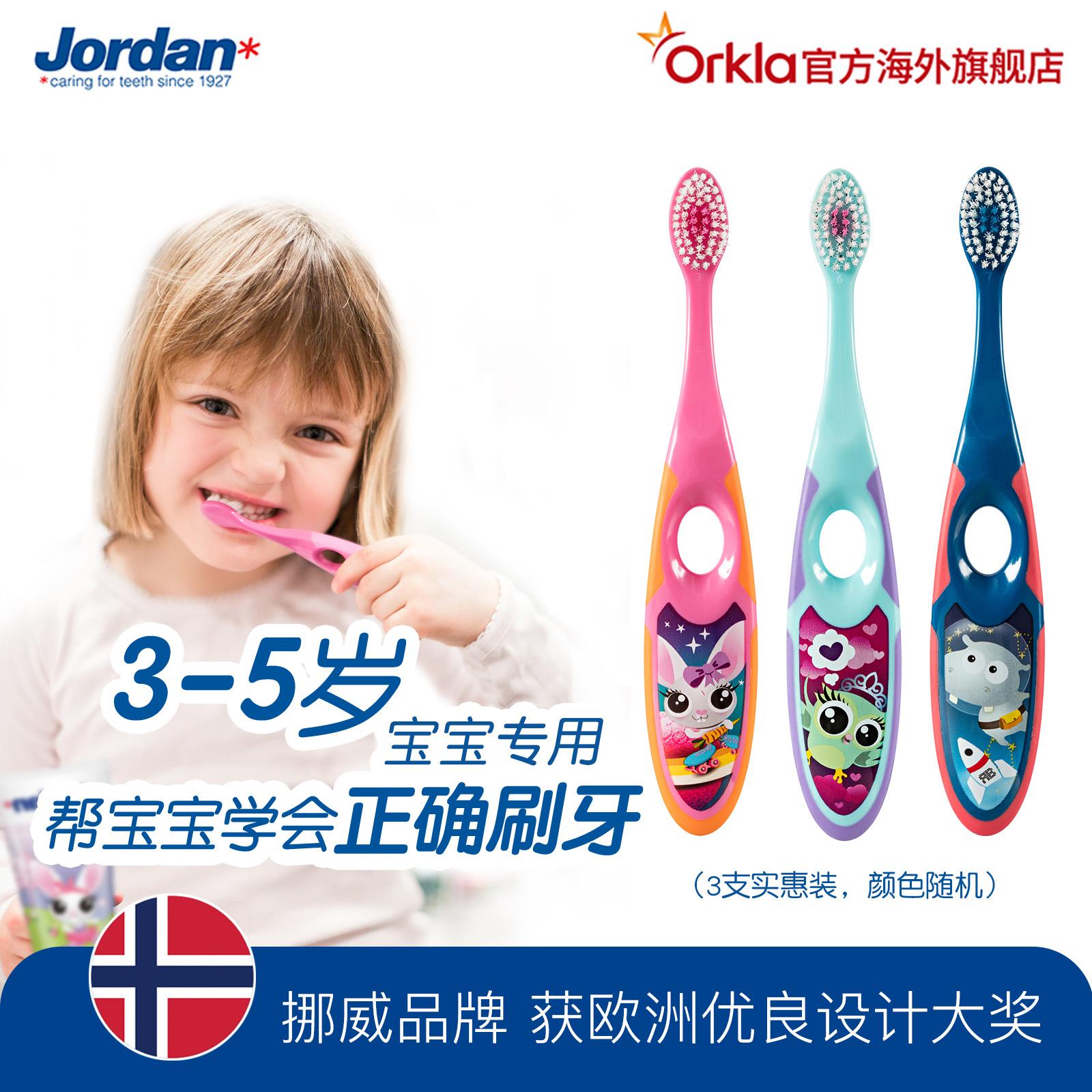 挪威Jordan宝宝婴幼儿童牙刷3-4-5岁以上护牙清洁训练软毛牙刷3支
