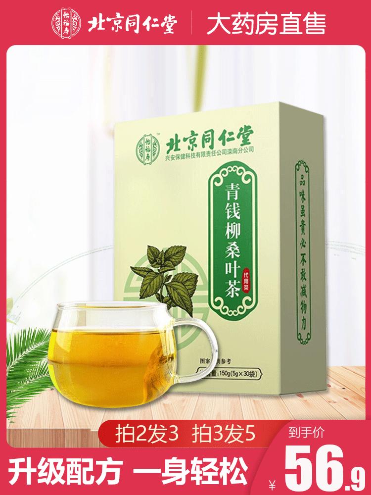 健康神器非罗布麻薄荷叶茶桑叶茶的功效与作用苦荞茶茶包养生食品