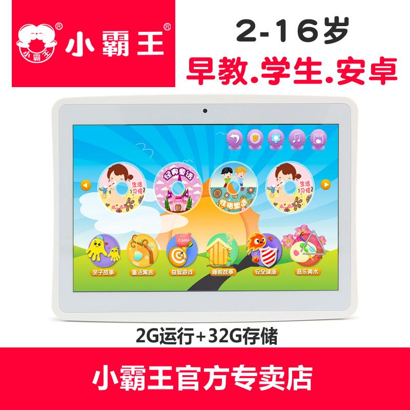 小霸王K2早教机儿童学习机学生平板电脑点读机视频故事机家教机