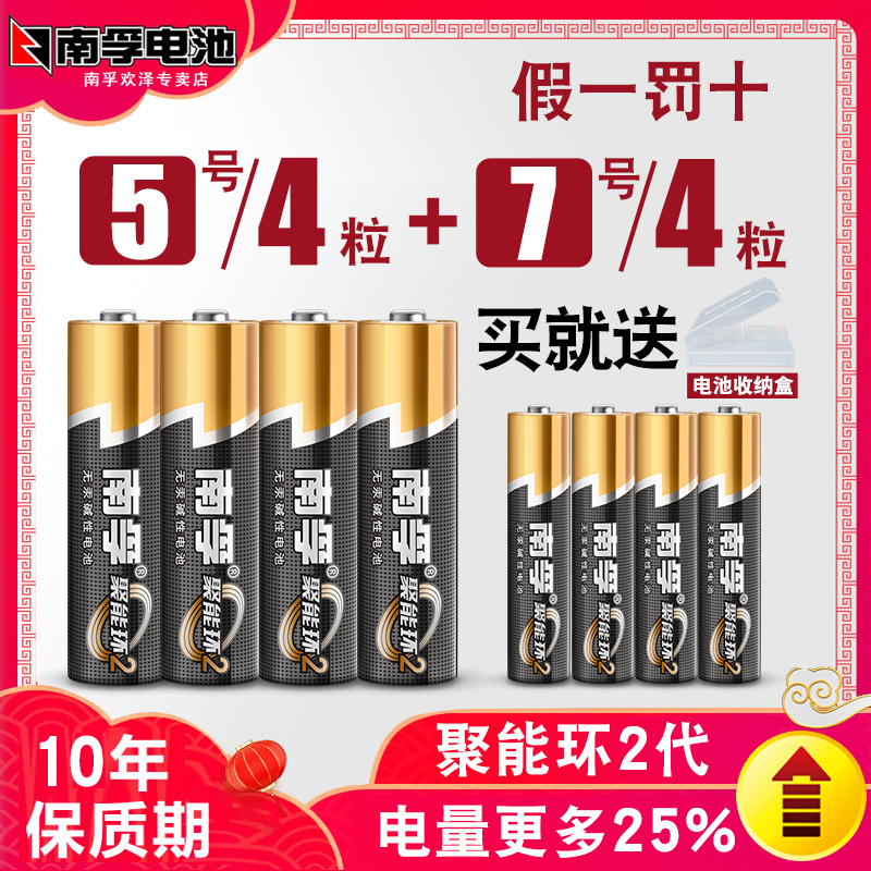 南孚电池5号4粒+7号4粒碱性五号七号玩具遥控器鼠标挂钟电池1.5V