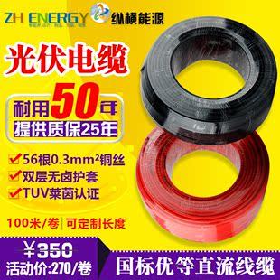 光伏直流电缆4平方太阳能光伏线缆TUV双层绝缘单芯光伏线PV1-F1*4图片