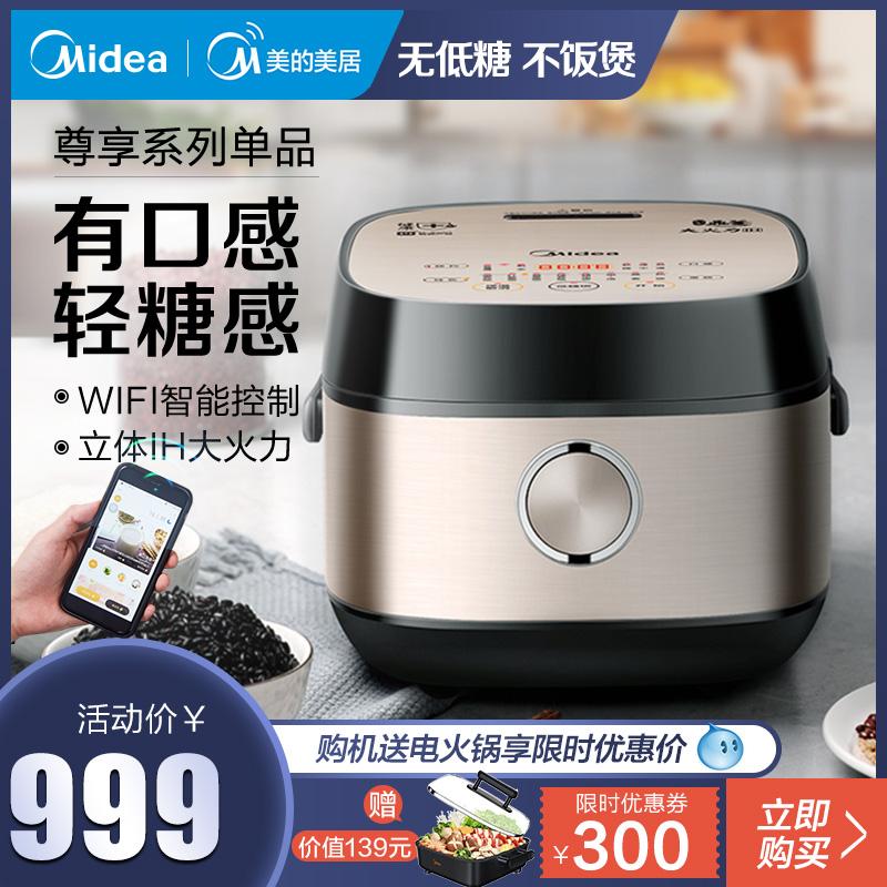 美的低糖电饭煲全自动IH家用智能4升脱糖养生降糖智能煮饭锅3-5人 999元