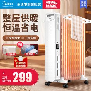 美的家用油汀节能客厅省电暖气片
