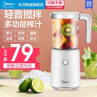 美 搅拌机家用小型便携式 多功能水果机打炸果汁杯果蔬料理搅拌机