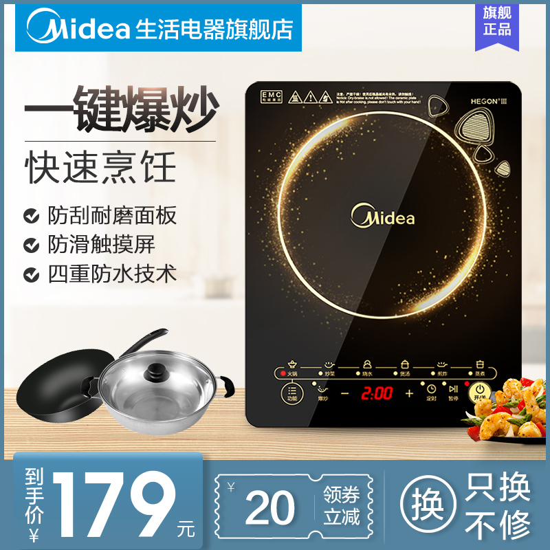 美的电磁炉家用炒菜一体多功能大功率节能电池炉电磁灶官方旗舰店