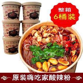 重庆清真嗨吃家旗舰6桶正品酸辣粉