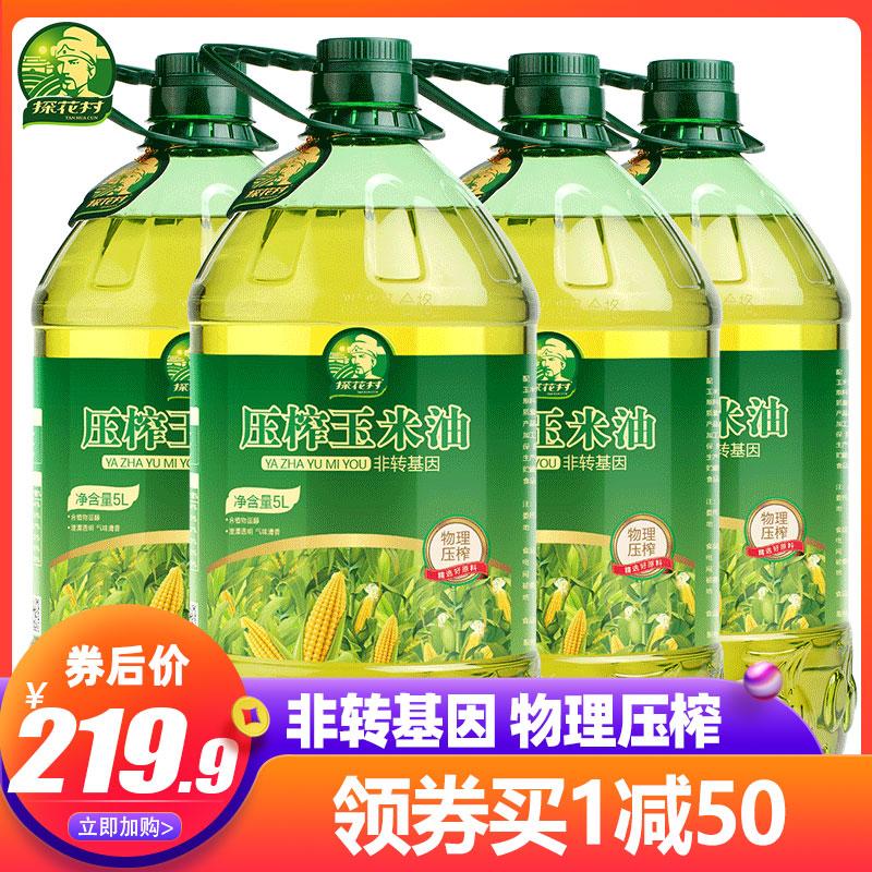 【探花村旗舰店】非转基因玉米油 玉米植物油物理压榨食用油5L*4