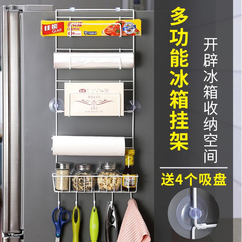 12-02新券冰箱挂架调味品收纳架厨房置物架创意保鲜袋冰箱侧挂架冰箱架侧壁