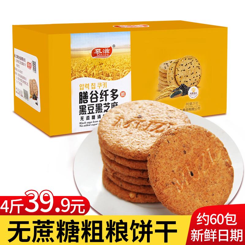 【4斤】慕滋无添蔗糖饼干 早餐零食品五谷杂粮粗粮休闲零食2KG