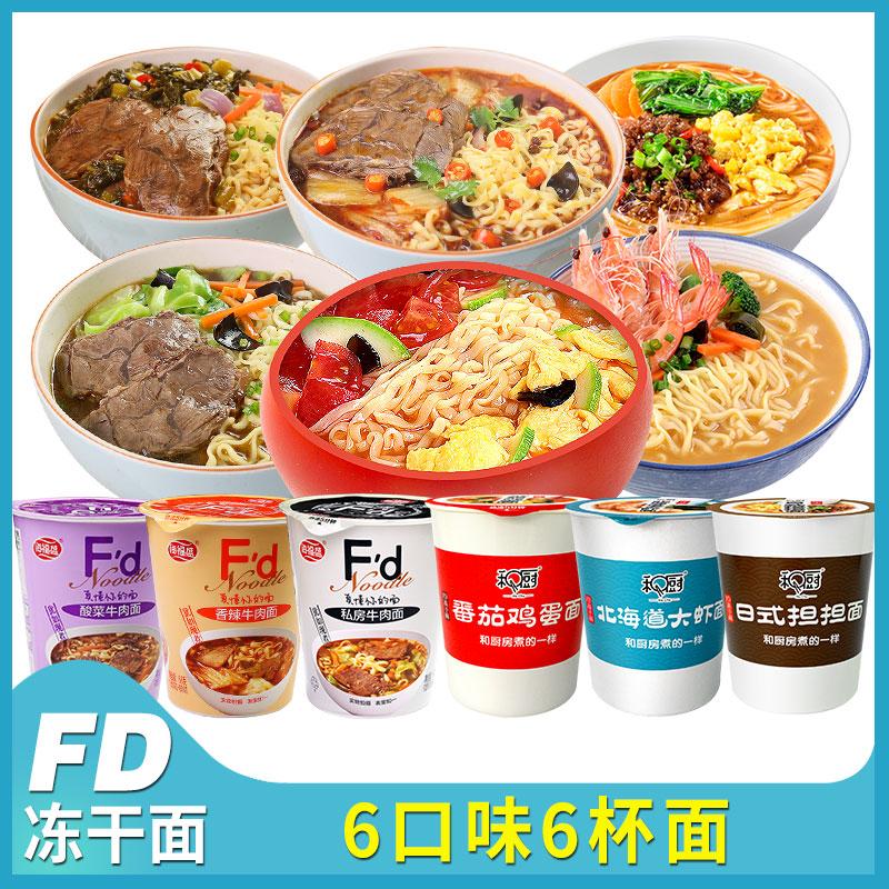 海福盛和厨方便面酸菜牛肉面海鲜番茄鸡蛋fd冻干面组合装小米泡面