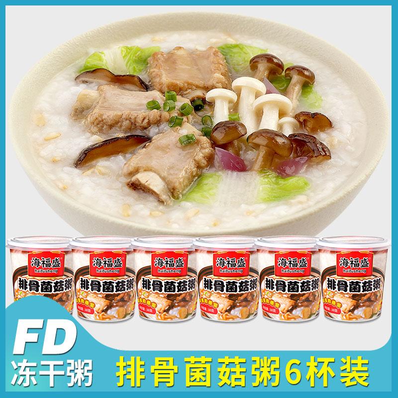 海福盛排骨菌菇粥30g*6杯 野营早饭宵夜方便营养冲泡早餐速食粥