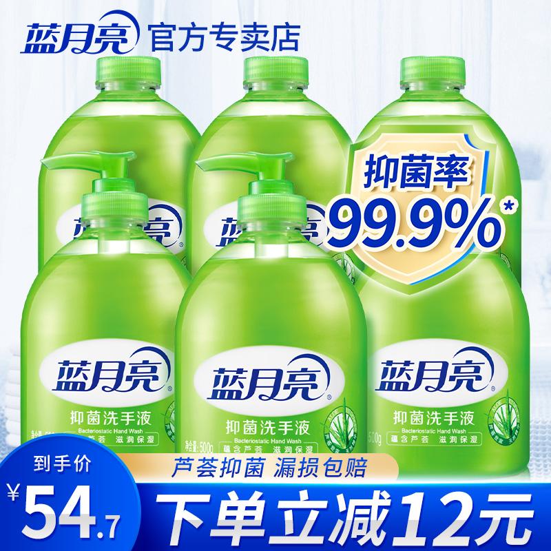 蓝月亮洗手液清香芦荟滋润抑菌6瓶500g装补充装家用正品批发包邮