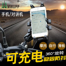 Five Motorcycles Mobile Navigation Bracket Bicycle Frame Multifunctional On-board Charging Fixed Clamp Biking Equipment
