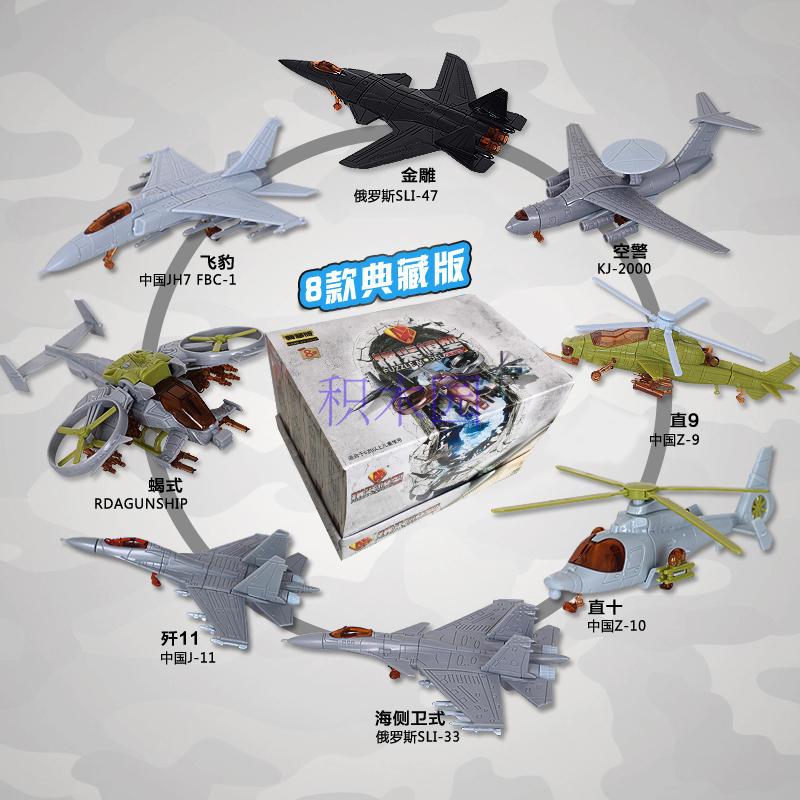 4d拼装成人玩具塑料仿真军事直升机