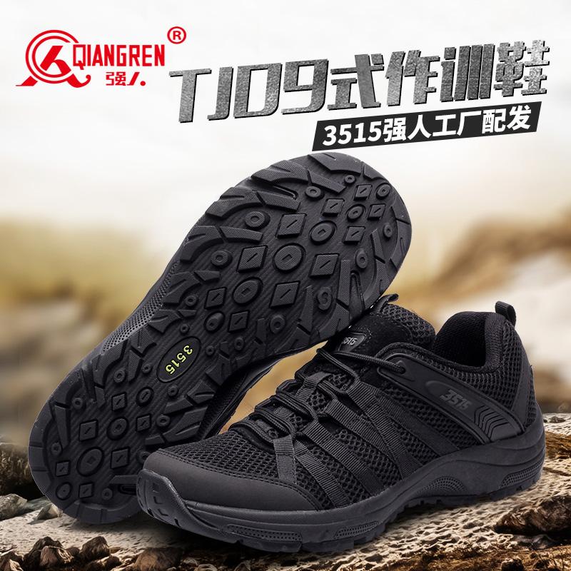 强人3515男鞋际华正品07作训鞋夏季网面透气户外登山运动跑步鞋子