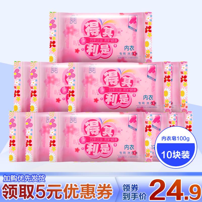 得其利是内衣皂100g*10块杀菌女士洗内裤专用洗衣肥皂整箱家庭装
