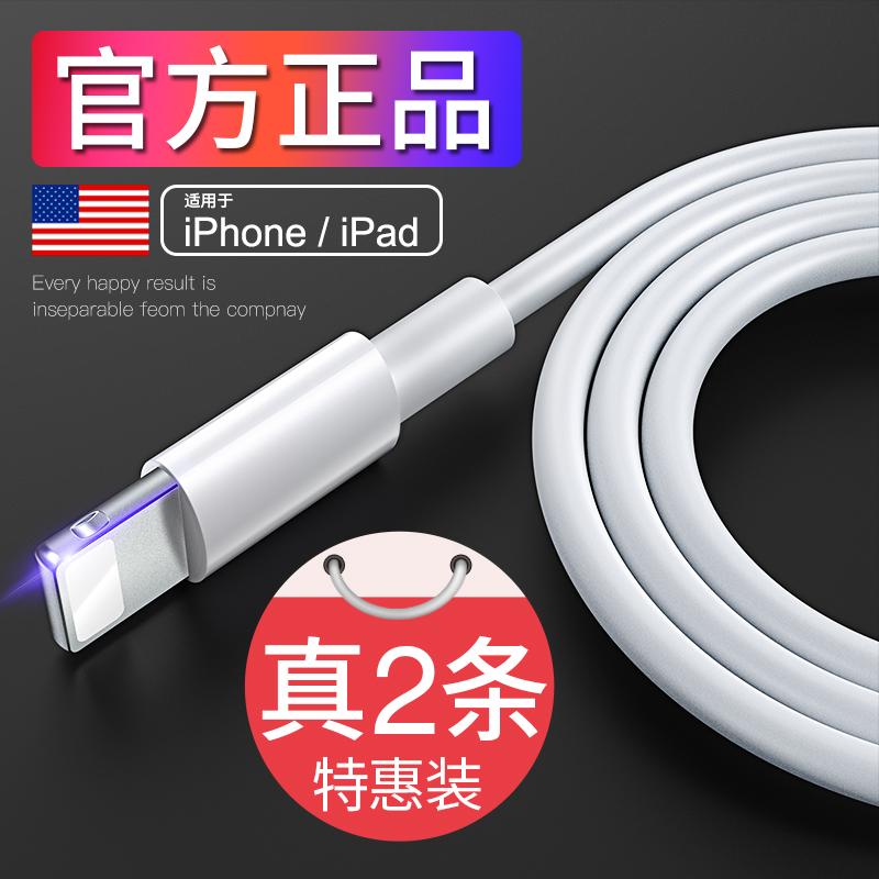 古尚古iPhone6数据线苹果6s充电线器11pro手机7Plus加长5s快充闪充XR单头短iphonex冲电8P平板ipad适用xsmax