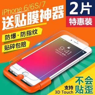 古尚古iphone6钢化膜苹果7抗蓝光6s全屏8全覆盖8p手机贴膜4.7后膜7plus全包边mo防指纹防摔6sp高清保护膜