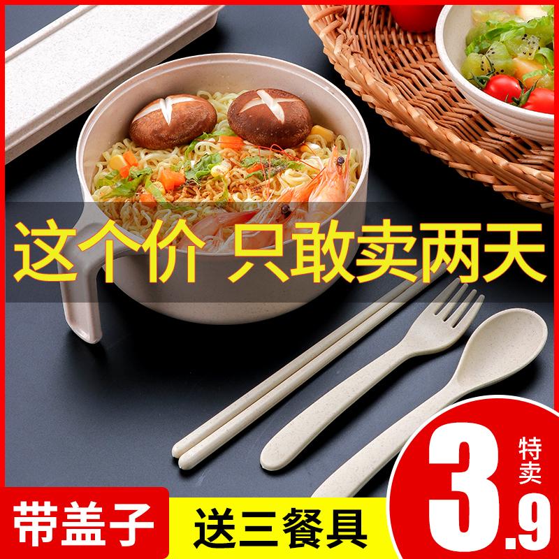 小麦秸秆餐具单个碗筷套装学生饭盒宿舍带盖大碗日式泡面碗神器图片