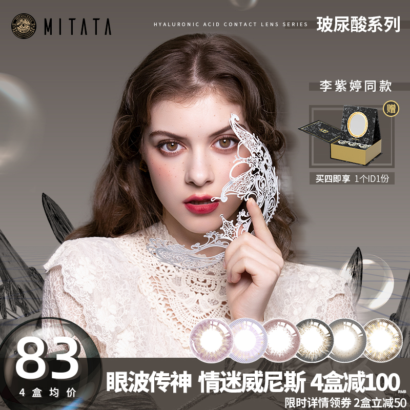 mitata Venice Mask Summer Deer Brown Hyaluronic Acid Small Diameter New Cosmetic Daily Disposable Contact Lenses 10 Pieces