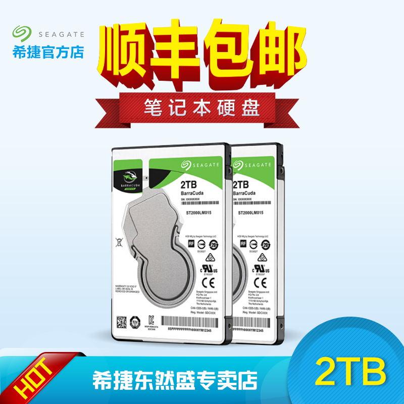 【 доставка от компании sf express включена 】 надеяться победа ноутбук жесткий диск 2t прохладно рыба 2tSeagate/ надеяться победа ST2000LM015