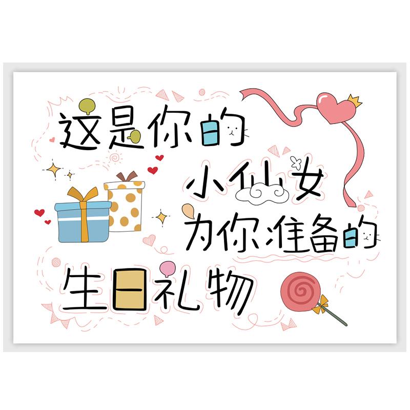 抖音同款老公生日卡片祝快乐福男友 女妈妈给的送礼物diy手工网红