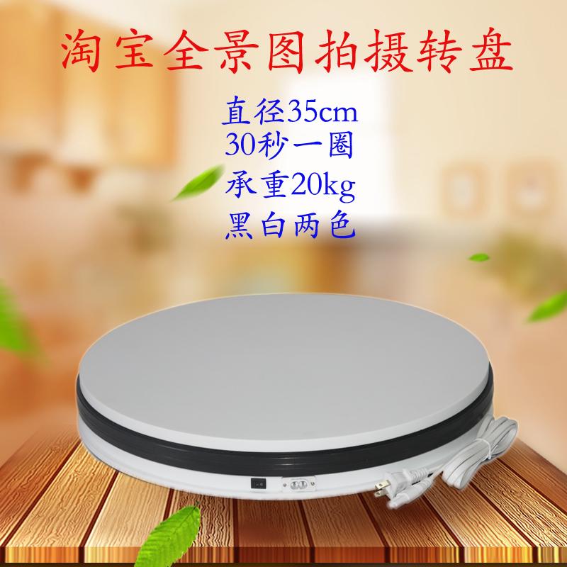 Taobao панорамный инжир производство автоматическая проигрыватель тихий веществ тайвань фотография тайвань 360 степень электрический вращение продукт шоу